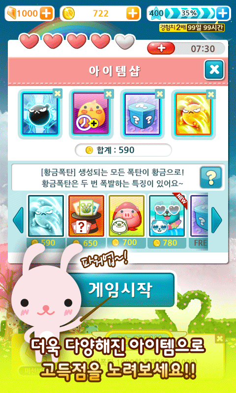 애니팡 for Kakao - screenshot