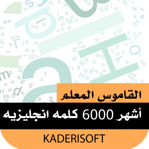 2bc1a5952a7be القاموس المعلم - Apps on Google Play