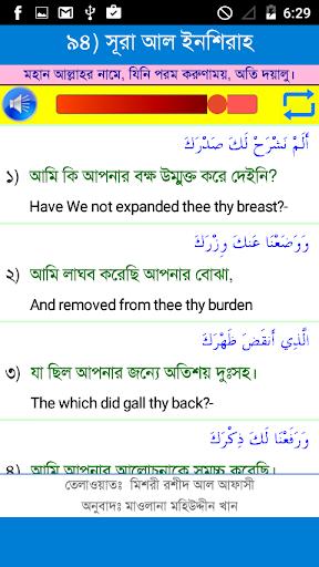 25 Small Surah Bangla 1.4 screenshots 5