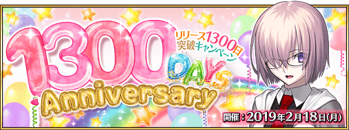 1300日突破記念