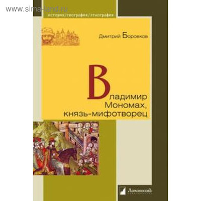Владимир Мономах, князь - мифотворец. Боровков Д.