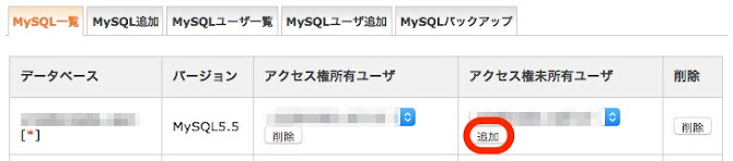 MySQLユーザーにアクセス権を付与
