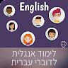 לימוד אנגלית icon