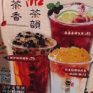 康青龍人文茶飲