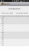 Screenshot of SchoolStory, 교무수첩, 시간표,  출석부