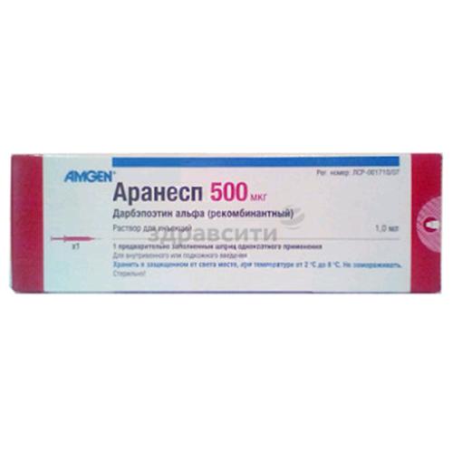 Аранесп раствор для инъекций 500 мкг (шприц) 1 мл №1