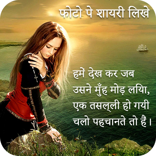 Photo Par Shayari Likhe - Apps on Google Play