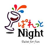 ぱれっとNight