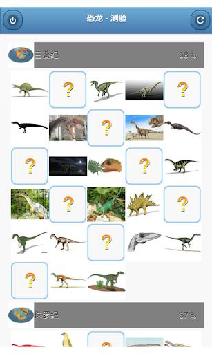 恐龙 - 测验