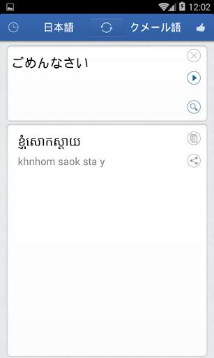 クメール語日本語翻訳