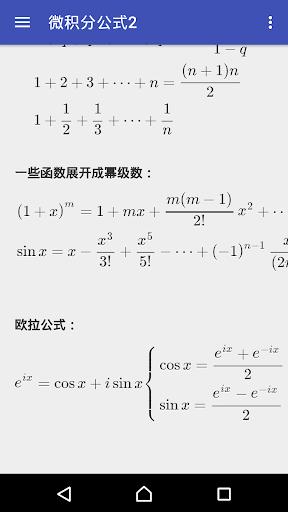 免費下載娛樂APP 数理化公式手册 app開箱文 APP開箱王