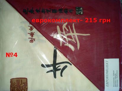 Купить в тирасполе постельное белье тиротекс опт 5a23b51e57193