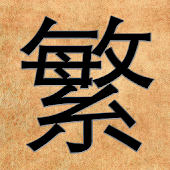 Learn Chinese: Traditional