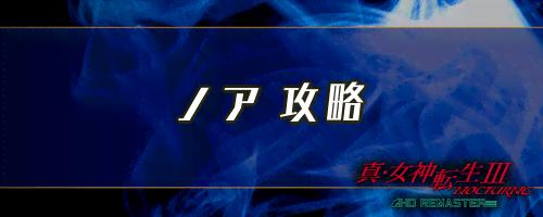女神転生3_ノア