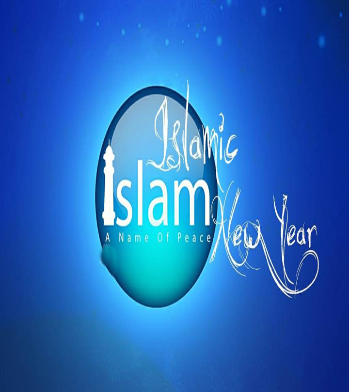 Happy islamic new year background free vector happy islamic new islamic new year images 2017 screenshot m4hsunfo