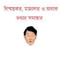 আজব দুনিয়া icon