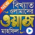 সেরা ২০০০+ ওয়াজ মাহফিল - Best Bangla Waz Mahfil icon