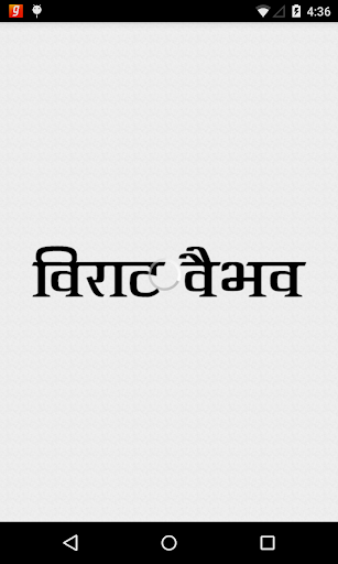 Virat Vaibhav Epaper