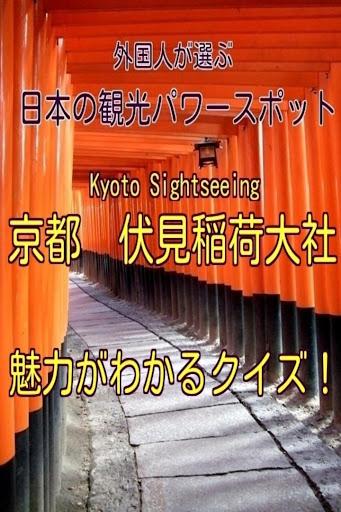 日本の観光パワースポット・京都 伏見稲荷大社クイズ