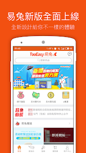 易兔 TooEasy- screenshot thumbnail