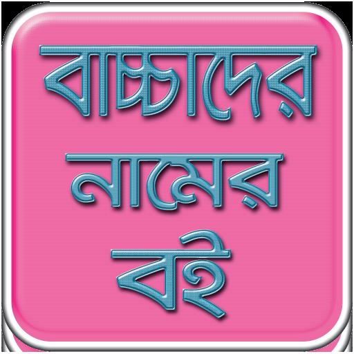 Bangla Baby Name - Baby Name Book Bangla