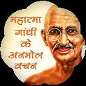 Mahatma Gandhi Ke Anmol Vichar 1.0  APK