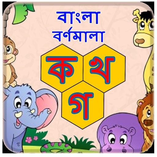 Bangla Alphabets (বাংলা বর্ণমালা) - Apps on