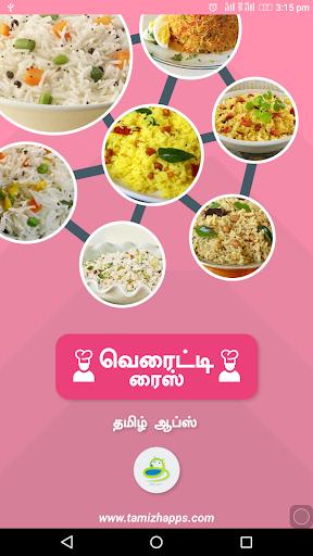 variety Recipe