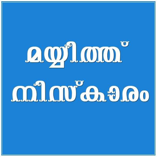 Mayyith Niskaram