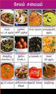salem recipes - náhled