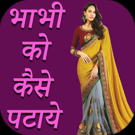 Bhabhi Kaise Pataye In Hindi