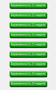 Календарь беременности . screenshot 2