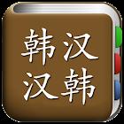 All韩语词典, Korean  Chinese icon