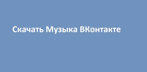 Скачать Музыка Вконтакте for PC