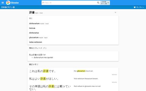 ラテン語-日本語辞書 - náhled