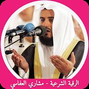 Offline Ruqyah Mishary AlAfasy, Ruqia for sihr