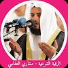 Offline Ruqyah Mishary AlAfasy