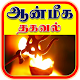 Download ஆன்மீக தகவல் -Aanmeega thagaval For PC Windows and Mac