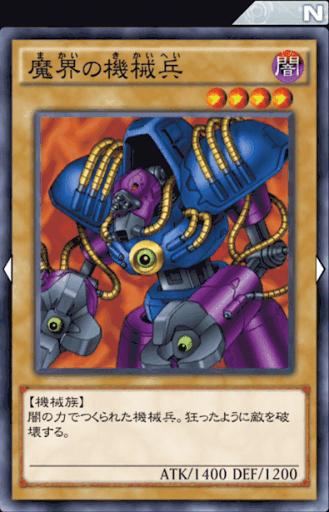 魔界の機械兵