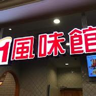 21 Plus 世紀風味館