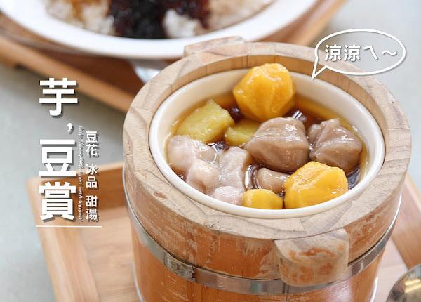 芋豆賞-台南北區 木桶裝豆花!豆花裝木桶!豆花七號!芋頭,蕃薯,芋包,薯包,芋圓,薯圓通通在一起~。