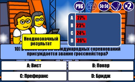 Миллионер Плюс 1.1 screenshots 2