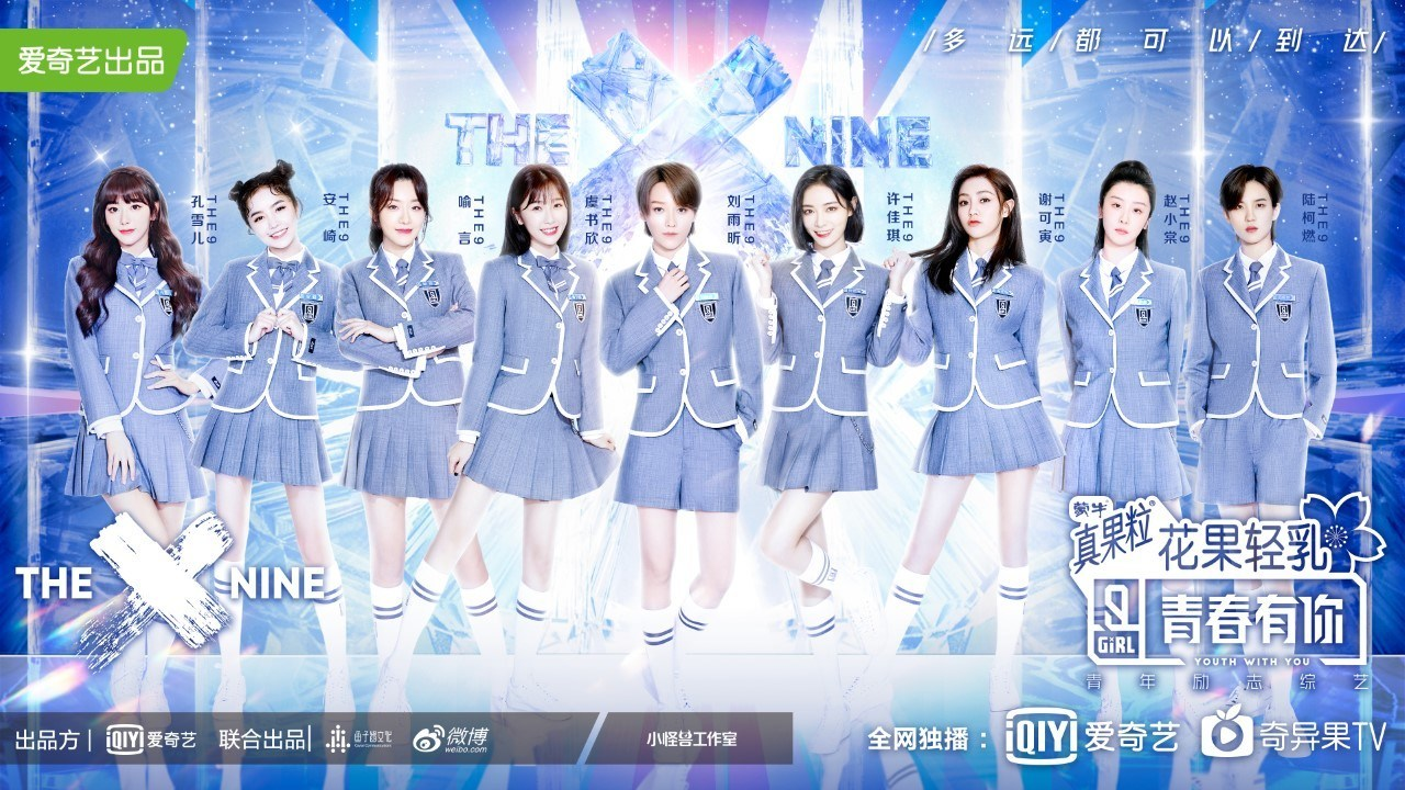 Winners-iQIYI-Hit-Variety-Show--Youth-With-You-Season-2