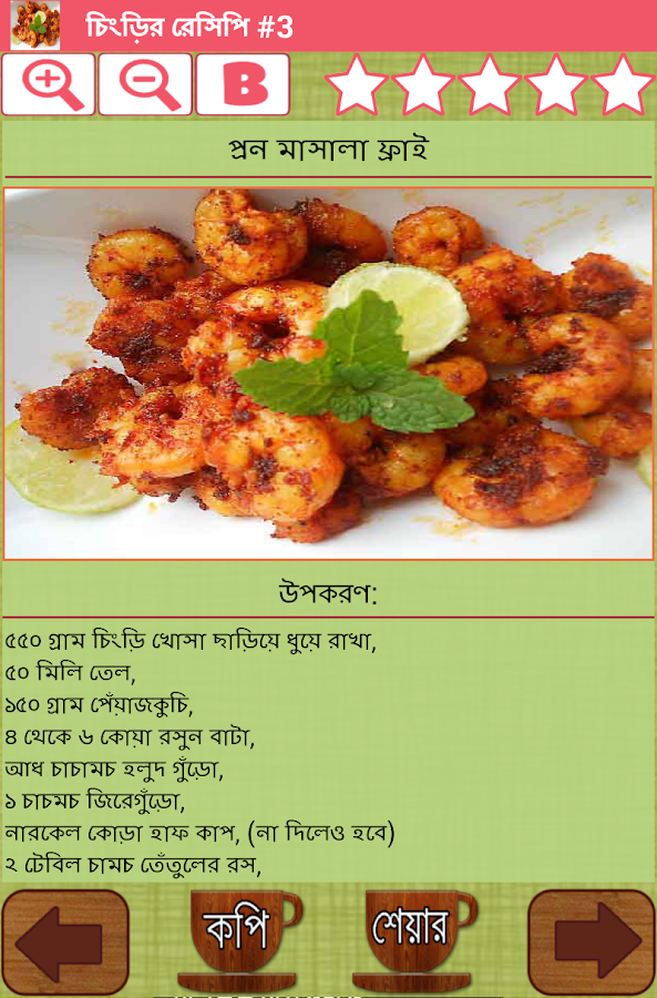 bangla recipe android apps on google bangla recipe screenshot forumfinder Image collections