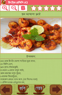 bangla recipe apps on google play screenshot image forumfinder Image collections