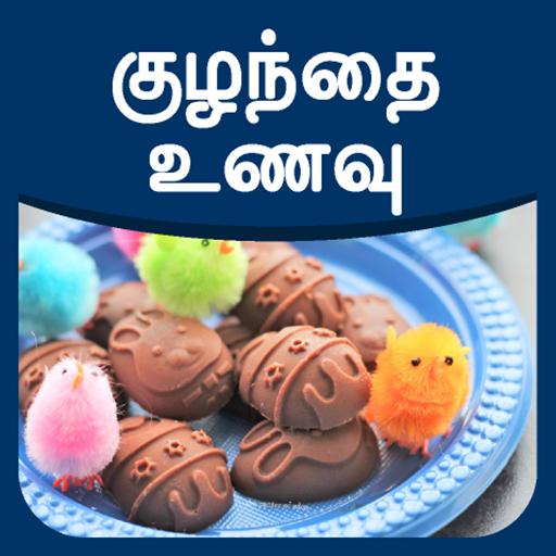 Kids Recipes & Tips in Tamil