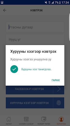 SKYtel 1.5.1 screenshots 2