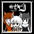하얀늑대[쯔꾸르] icon