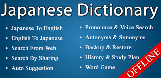 English Japanese Dictionary - Apps on Google Play