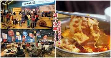 這一小鍋 桃園新光青埔店